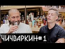 Чичваркин 1 о Медведеве контрабанде и дружбе с Сурковым вДудь
