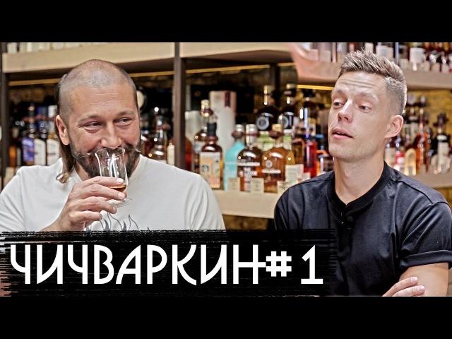 Чичваркин 1 - о Медведеве, контрабанде и дружбе с Сурковым / вДудь