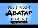 Все грехи и ляпы 1 сезона Аватар Легенда об Аанге часть 1 из 4