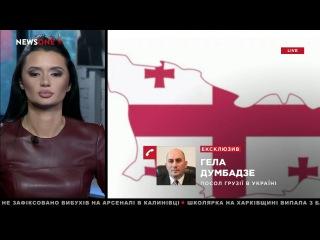 Посол Грузии прокомментировал ситуацию с