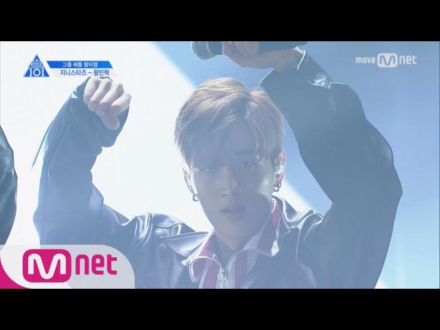 PRODUCE 101 season2 [단독/직캠] 일대일아이컨택ㅣ왕민혁 - 비스트 ♬Shock_1조 @그룹배틀 170421 EP.3