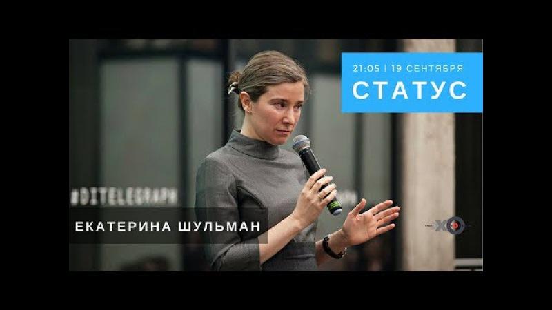 Статус / Екатерина Шульман / Выпуск 2 19.09.17