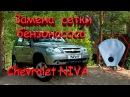 Замена сетки бензонасоса Chevrolet NIVA ,Шевроле НИВА, ВАЗ 2123