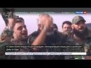 Новости на «Россия 24» • Сезон • Террористы убили самого успешного и известного сирийского военачальника