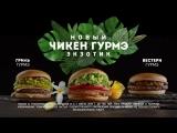 Новый Чикен Гурмэ Экзотик!