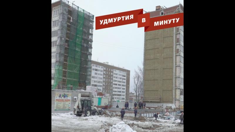 Удмуртия в минуту: возвращение в частично разрушенный дом в Ижевске и сбитый подросток