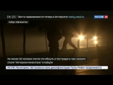Новости на «Россия 24»  •  Спецоперация в кабульском отеле Intercontinental продолжается