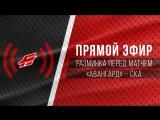 Разминка перед матчем против СКА - ПРЯМОЙ ЭФИР