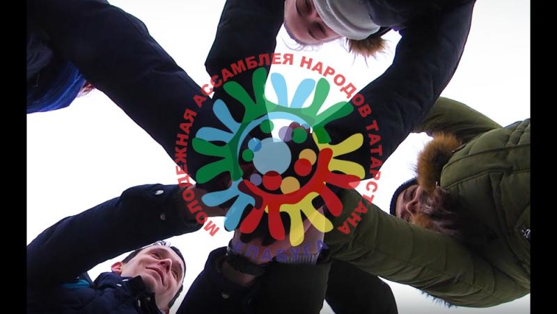 Молодежная Ассамблея народов Татарстана в Елабуге. Присоединяйся!