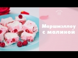 Маршмэллоу с малиной [sweet & flour]