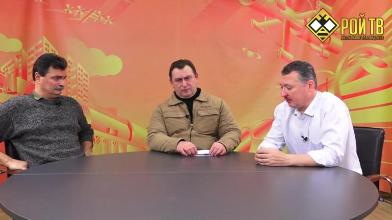 Кандидат национал патриотов против сирийского кандидата И Стрелков Ю Болды
