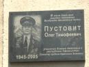 В Туле открыли памятную доску полковнику ВДВ Олегу Пустовиту