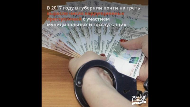 Ряды чиновников ждёт чистка, а состав комиссии, отвечающей за выдачу лицензий управляющим компаниям, будет пересмотрен