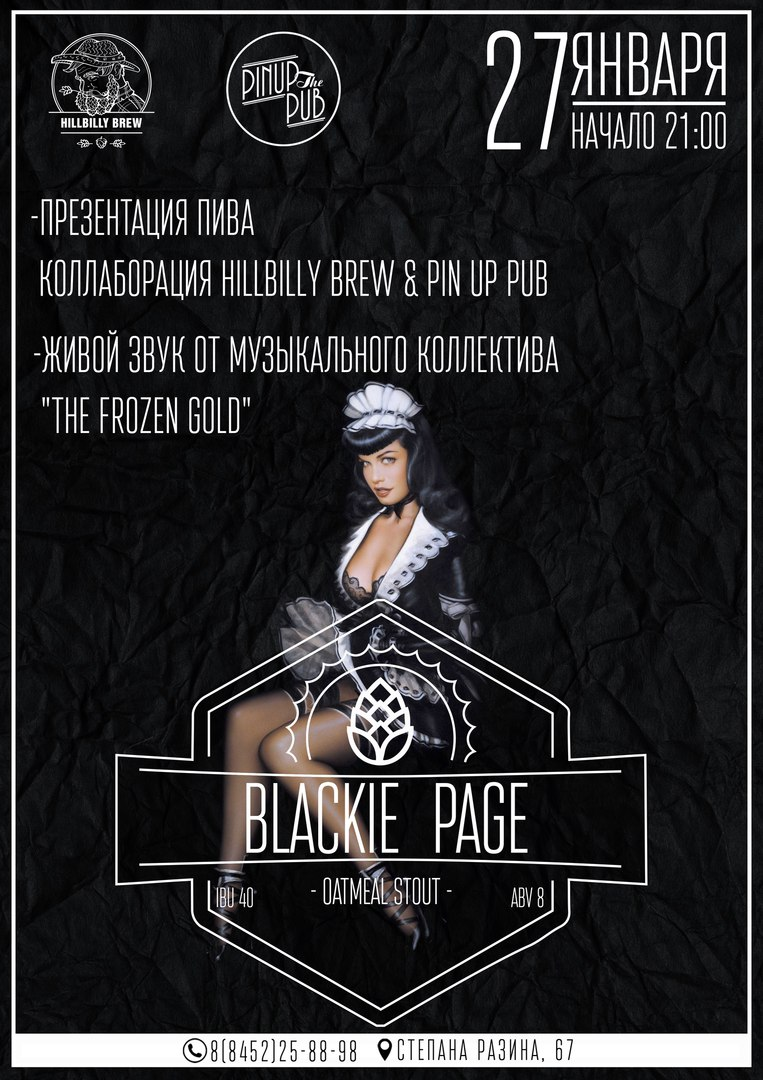 27.01 The Frozen Gold в пабе PinUp!