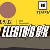 ELECTRIC SIX (USA) в Москве