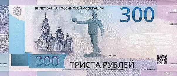 Изображение новых российских рублей с Киевом и