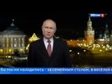 Новогоднее обращение президента России Владимира Путина 2018г. 31.12.2017