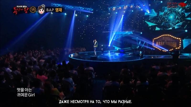 RUS SUB Yoo Youngjae I need a girl 171126 King Of Masked Singer