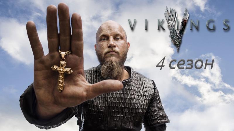 Викинги 4 сезон 7 и 8 серия