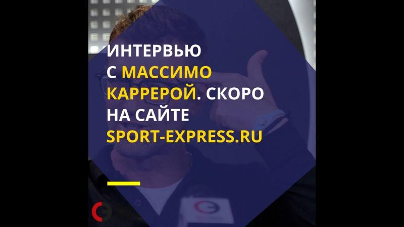 Интервью с Массимо Каррерой - о травме Джикии, трансферах и чемпионской гонке. Скоро на сайте СЭ!