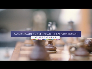 Школа шахмат для детей от 3-х лет! Новый филиал на Братиславской!