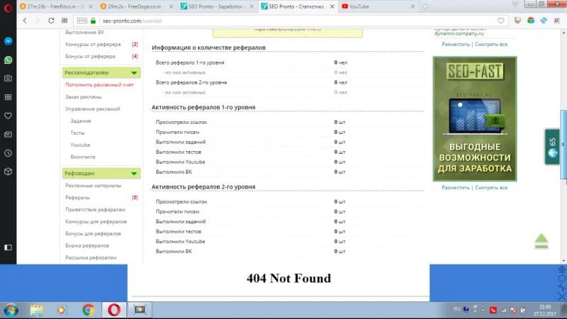 SEO Pronto новенький букс с удобным интерфейсом для работы и рекламы...