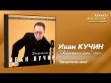 Иван Кучин - Запретная зона
