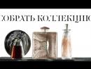 Свежий номер журнала о красоте моде и жизни Faberlic Style №11