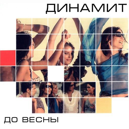 Динамит альбом До весны