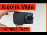 Xiaomi Mijia Camera Mini // Первый Тест в Плохом Освещении Квартиры