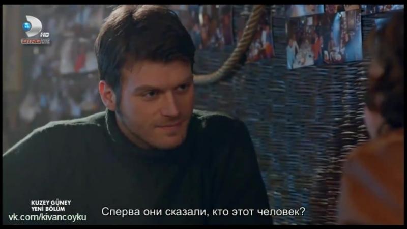 Kuzey.Guney.2.sezon.08.(60).seriya.2012.HDTVRip с субтитрами