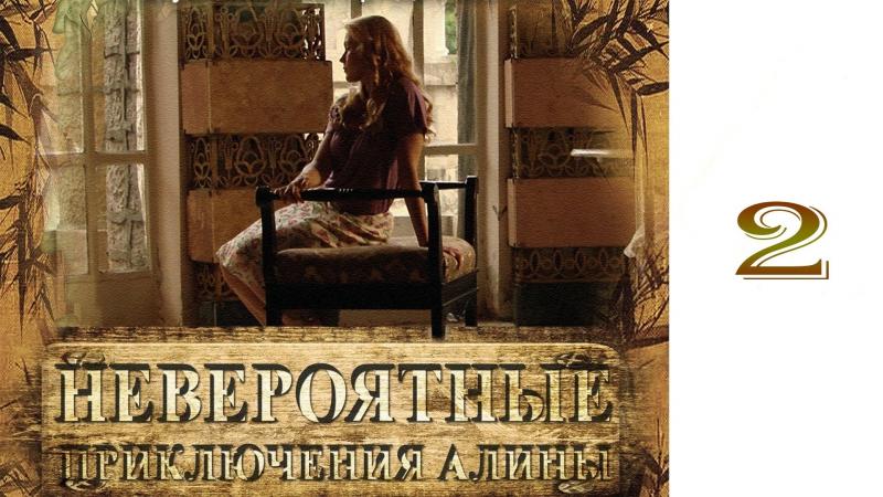 Невероятные приключения Алины 4 серия (2014) _ женские детективы