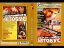 Взбесившийся автобус - ТВ ролик (1990)