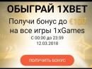 Бонус 1xGames - от 1xBet по понедельникам БЕСПЛАТНО