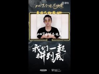 171002 Kris Wu @ 英雄联盟 Weibo Update