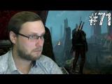 Kuplinov Play – The Witcher 3: Wild Hunt – Другие миры! # 71