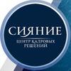 Центр кадровых решений «Сияние» (HR и бизнес)