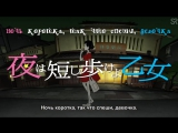 [субтитры | трейлер] Ночь коротка, так что спеши, девочка | Yoru wa Mijikashi Arukeyo Otome | трейлер русские субтитры | SR
