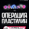 30.03 - ОПЕРАЦИЯ ПЛАСТИЛИН @ Великий Новгород