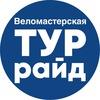 Веломастерская ТурРайд