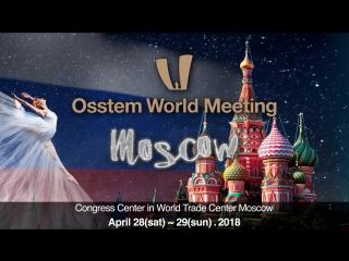 Лекторский состав Osstem World Meeting 2018 Moscow!
