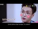 [РУСС. САБ] 171020 @ Интервью Лэя для Yue Jian Da Pai