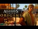 Прохождение Assassin's Creed: Origins - Часть 5 [Фальшивые мумии]