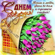 С Днем рождения Поздравления Тюльпаны