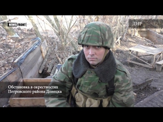 ВСУ провоцируют на ответные действия - боец ВС ДНР о ситуации в Петровском районе
