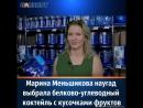 Многодетная мама Марина Меньшикова наугад выбрала белково-углеводный коктейль с кусочками фруктов и шоколадной крошкой