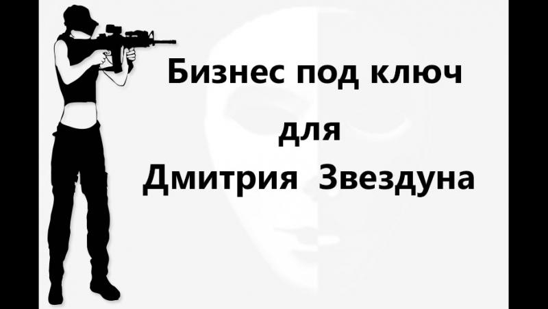 Бизнес под ключ для Дмитрия Звездуна