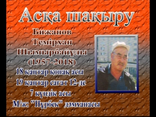 Асқа шақыру Бижанов Темірхан Шымырбайұлы (1957-2018)