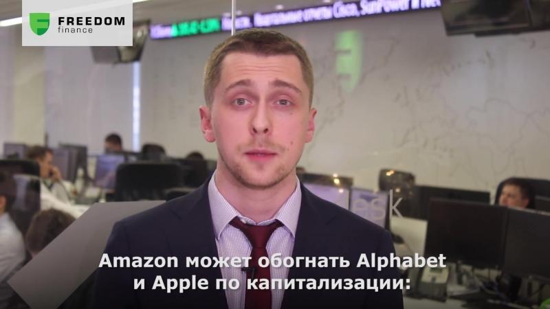 Илья Атамановский, инвестиционный консультант ИК Фридом Финанс, комментирует ситуацию на рынке