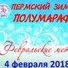 """Пермский зимний полумарафон """"Февральские метели"""""""